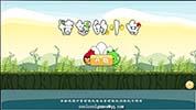 เกมส์Angry Birds Online