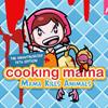 เกมส์Cooking Mama